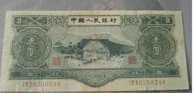 三元纸币价格是多少 三元纸币为什么如此珍贵