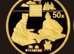 第4组古代科技发明发现之围棋金币收藏要点有哪些