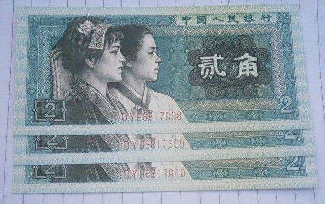 1980年2角纸币冠号一览表  1980年2角纸币为何会获得藏友关注