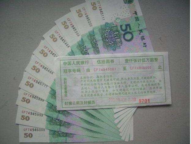 第五套人民币50元冠号大全  05年50元纸币价格持续上涨的原因