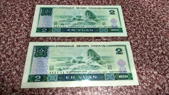 1990年2元人民币值多少钱