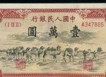 第一套人民币壹萬圆骆驼队如何辨别真伪
