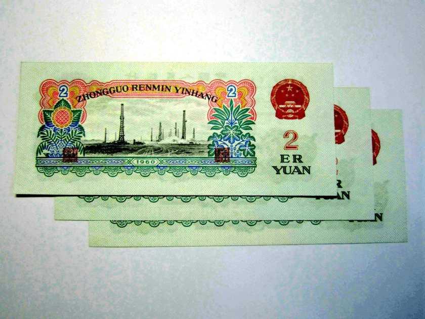 重庆长期回收旧版人民币  回收旧版纸币的种类有哪些