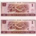 1990年1元人民幣的市場地位怎樣 90版1元變化幅度介紹
