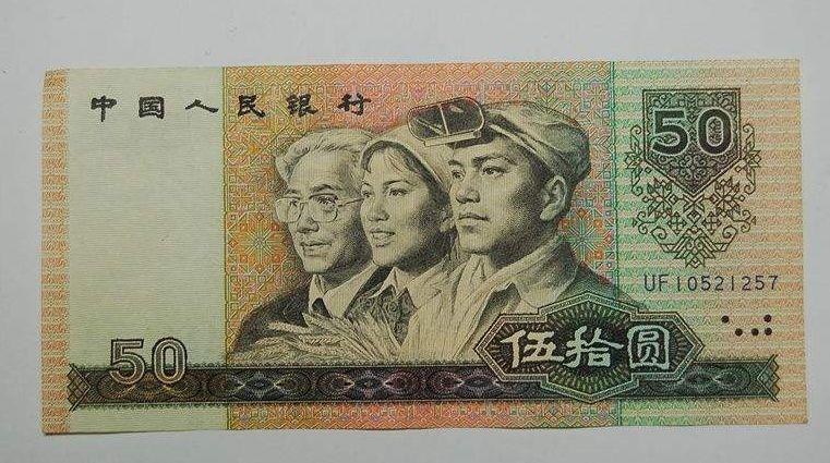 第四套人民币50元价格还有上升空间吗  第四套人民币市场行情分析