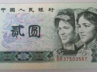 1990年2元人民币的投资市场有何变化 收集难度大