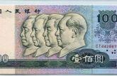 1980年100元人民币价格走势行情分析