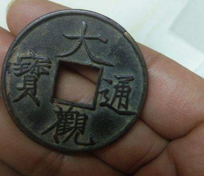 大观通宝假币有哪些特征  大观通宝辨别真伪的四个方法