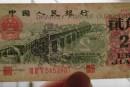 1962年2角人民币为什么升值幅度不大呢  长江大桥二角是入手的好藏品吗