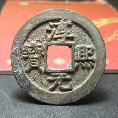 从哪里入手鉴别淳熙元宝真伪  淳熙元宝假币的主要特点