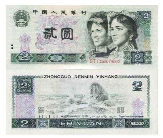 第四套人民币80版2元专业知识介绍!