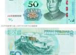第五套人民币有啥不一样,新版人民币介绍