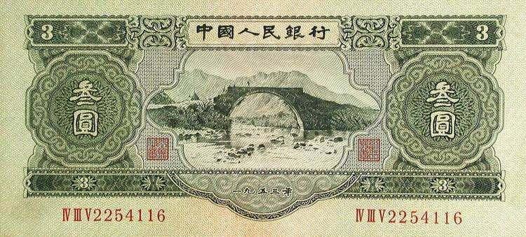 1953年3元人民币价格不菲!井冈山三元的收藏方法介绍