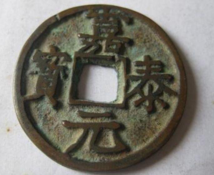 嘉泰元宝实际流通了多少年   嘉泰元宝采用了什么材质制作