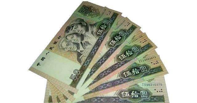 合肥高价回收90版50元纸币 合肥长期收购90版50元纸币
