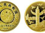 建国50周年世纪纪念金币收藏价值值多少钱