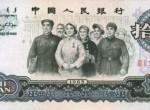1965年版10元券图案代表什么 钱币设计手法简介