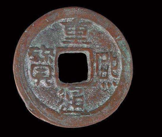 重熙通宝铸造采用了什么材质  重熙通宝鎏金钱是什么