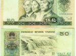 1990年50元人民币价格为什么居高不下
