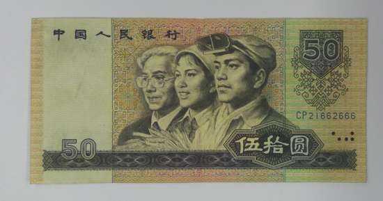 哪里回收第四套人民币,回收第四套人民币价格是多少
