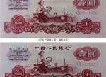 第三套人民币1元纸币特征介绍  收藏价值分析
