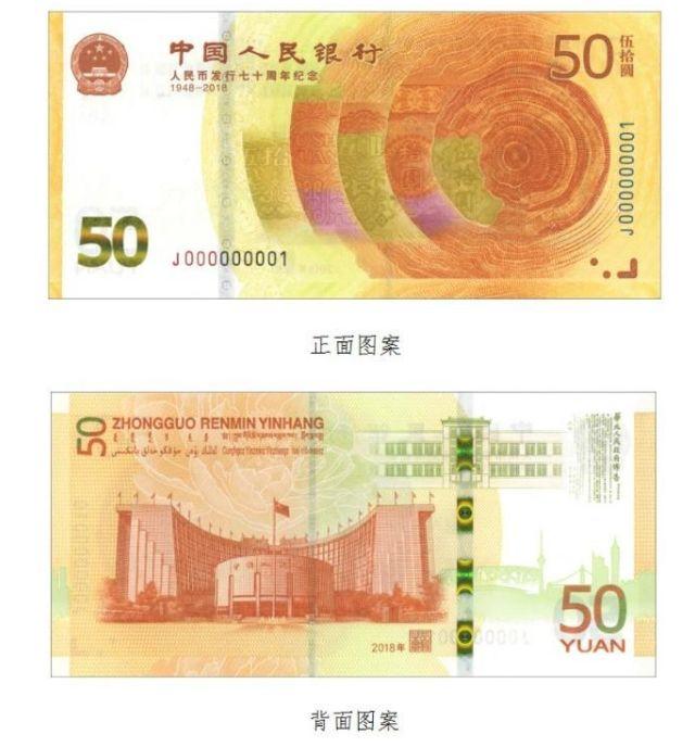 人民币发行70周年纪念钞价格是多少 主要从号码、连号数量上来判断