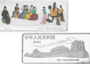《韩熙载夜宴图》5盎司彩色银币历史价值高,是收藏的不错选择