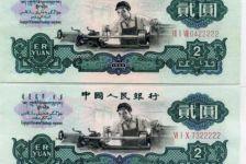 第三套人民币有哪些版本 不同版本的收藏介绍