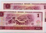 1990年一元纸币价格会上涨吗?  行情分析