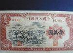 第一套人民币壹万圆牧马图又拍出高价