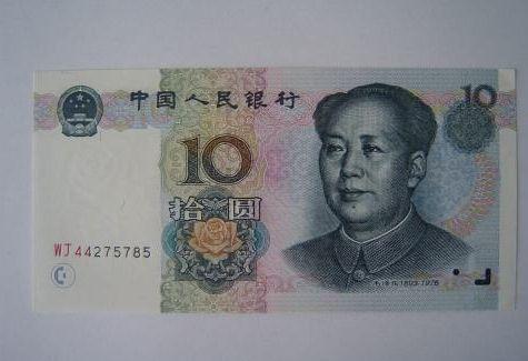 99年10元纸币有什么过人之处  1999年10元人民币防伪如何