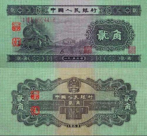 第二套人民币2角价格稳步攀升 未来这张纸币的升值潜力有多大?
