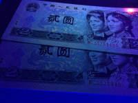 如何鉴定90年2元人民币 鉴定1990年2元纸币真假