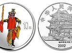 第四组中国京剧艺术彩色《坐寨盗马》1盎司银币有什么收藏价值