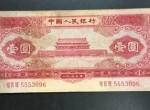 收藏一张红一元难度大不大  1953年1元人民币市场走俏的原因是什么