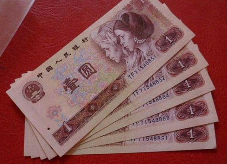 第四套人民币哪枚纸币最贵  第四套人民币801是币王吗