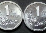 第四套人民币菊花1角有什么特点