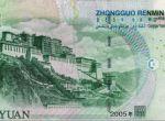 2005年版人民币50元券的防伪特点 与99年版区别介绍