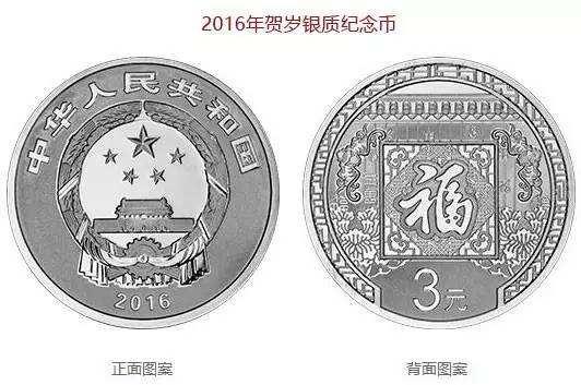 三元贺岁银币