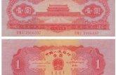 1953年1元人民币价格走势预测 天安门红1元升值潜力有多大?