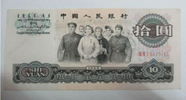 1965年10元人民币有哪些时代特色  1965年10元纸币图案设计含义