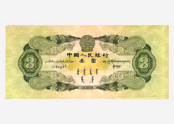 第二套人民币3元价格与价值分析 这张纸币有收藏意义吗?