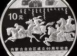 内蒙古自治区成立60周年银币价格高居不下  究竟有哪些收藏优势