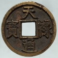 天禄通宝市场估价是多少   天禄通宝图片及相关历史介绍