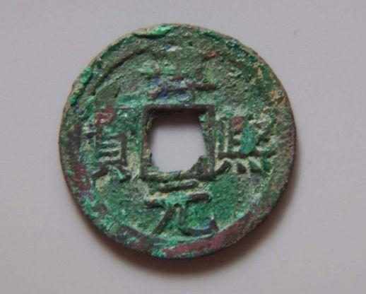 淳熙元宝历史铸造量是多少  淳熙元宝绝品数量多不多