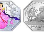 第三组《红楼梦》湘云游园1盎司八边形银币