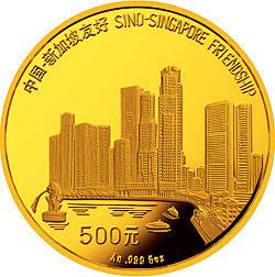 中国-新加坡友好金银纪念币5盎司圆形金质纪念币背面图案