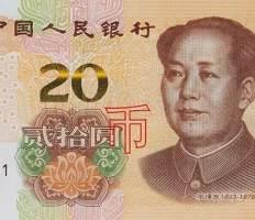 2019年版第五套人民币20元背面图案有何变化?附20元图片赏析