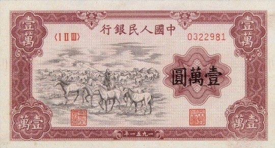 壹万圆牧马图钱币的存世量多吗