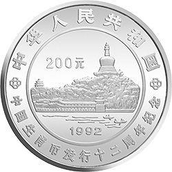 中国生肖纪念币发行12周年纪念银币